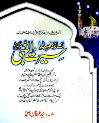 Encyclopedia Seerat Un Nabi Urdu By Syed Irfan Pdf