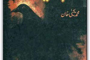 Shab Deeda By Baba Muhammad Yahya Khan