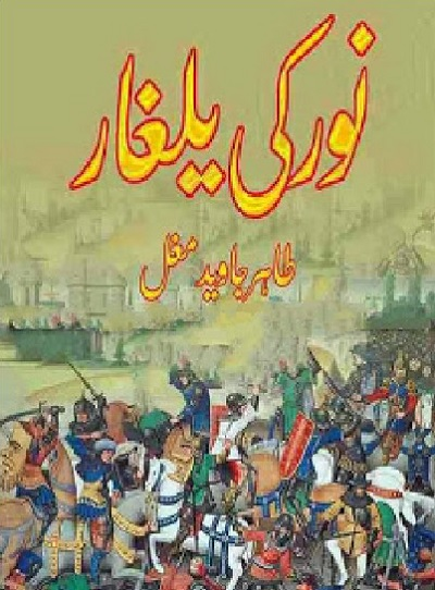 Noor Ki Yalghar Complete By Tahir Javed Mughal Pdf