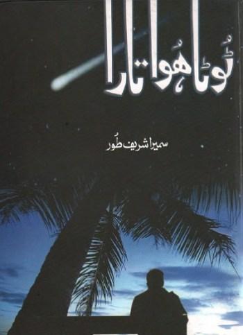 Toota Hua Tara Novel By Sumaira Sharif Toor