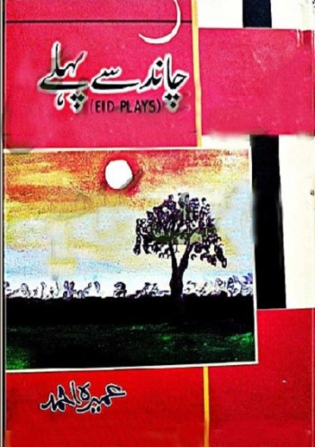 Chand Se Pehle Novel By Umera Ahmad Pdf