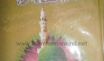 Musnad Ishaq Bin Rahwaih Urdu By Ishaq Bin Rahwaih Pdf