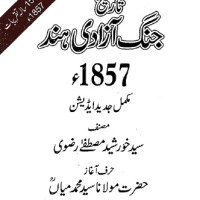 Tareekh Jang e Azadi Hind 1857 Urdu Pdf Download