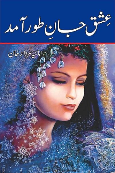 Ishq Jaan e Toor Amad Novel By Amaya Sardar Khan
