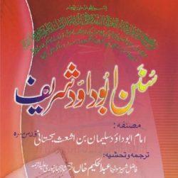Sunan Abu Dawood Urdu By Imam Abu Dawood Pdf