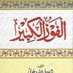 Al Fauzul Kabeer Urdu By Shah Waliullah Pdf Free