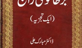 Bartanvi Raj Urdu By Dr Mubarak Ali Pdf