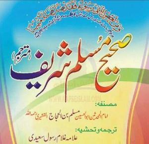 Sahih Muslim Urdu Complete By Imam Muslim Pdf