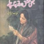 Kabhi Ishq Ho Tou Pata Chale Novel By Nayab Jilani Pdf