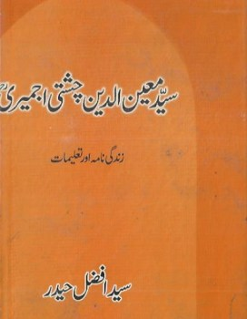 Syed Moinuddin Chishti Ajmeri By Afzal Haider Pdf