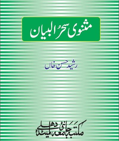 Masnavi Sehr Ul Bayan By Mir Hassan Pdf
