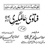 Fatawa Alamgiri Urdu Translation Pdf Free Download