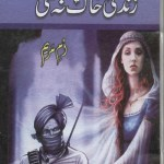 Zindagi Khak Na Thi Novel By Umme Maryam Pdf