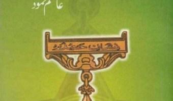 Nishan e Haider Urdu By Asim Mehmood Pdf Free