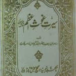 Seerat e Ghaus e Azam Urdu By Abdul Raheem Pdf