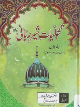 Tajalliyat e Sher e Rabbani By Dr Nazir Ahmad Pdf