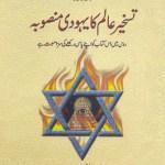 Taskheer e Alam Ka Yahoodi Mansooba By Abul Hasan Pdf