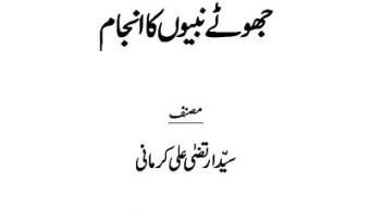 Jhootay Nabion Ka Anjam By Irtaza Ali Kirmani Pdf