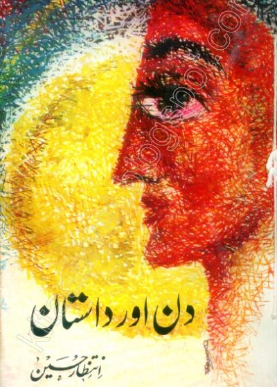 Din Aur Dastan Novel By Intizar Hussain Pdf