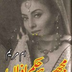 Mujhe Hai Hukam e Azan Novel By Umme Maryam Pdf