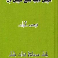 Kahin Deep Jale Kahin Dil Novel By Qaisra Hayat Pdf