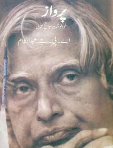 Parwaaz Urdu Aapbeeti By AP J Abdul Kalam Pdf