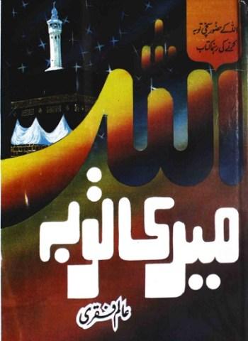 Allah Meri Tauba By Allama Alam Faqri Pdf