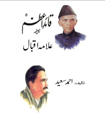 Quaid e Azam Aur Allama Iqbal By Ahmad Saeed Pdf