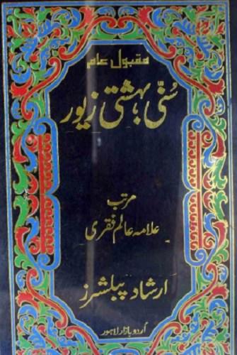 Sunni Bahishti Zewar Urdu By Alam Faqri Pdf