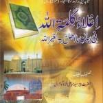 Ela Kalimatullah By Peer Mehar Ali Shah Pdf