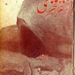 Al Faqro Fakhri Urdu By Syed Abul Faiz Qalandar Pdf