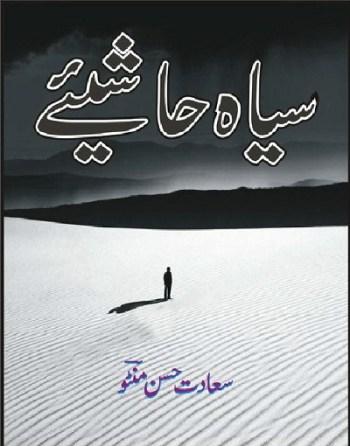 Siyah Hashiye By Saadat Hasan Manto Pdf