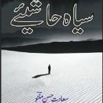 Siyah Hashiye Afsane By Saadat Hasan Manto Pdf