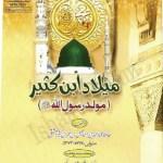 Milad Ibne Kaseer Urdu By Imam Ibne Kaseer Pdf