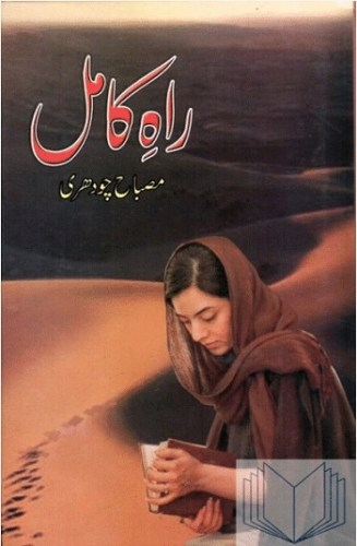 Rah e Kamil Novel By Misbah Chaudhry Pdf