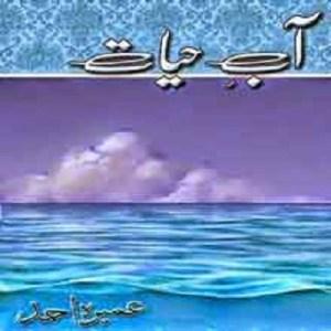 Aab E Hayat Novel Complete By Umera Ahmad PDF Free