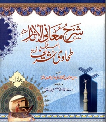 Sharah Maani Ul Asaar Urdu By Imam Tahawi Pdf