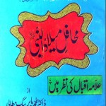 Mahafil e Milad Un Nabi Iqbal Ki Nazar Main Pdf
