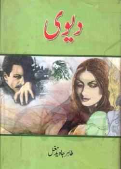 Devi Novel By Tahir Javed Mughal Complete Pdf