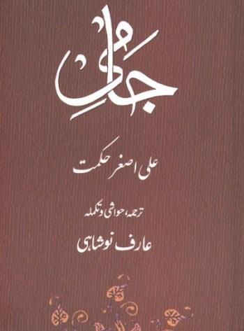 Maulana Jami Urdu By Ali Asghar Hikmat Pdf Download