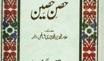 Hisn e Haseen Urdu By Imam Jazari Pdf