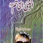 Al Nabi Al Khatim Urdu By Manazir Ahsan Gilani Pdf