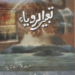 Tabeer Ur Roya Urdu By Imam Ibn Sirin Pdf