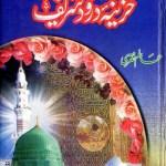 Khazeena e Darood Sharif By Allama Alam Faqri Pdf