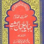 Hazrat Makhdoom Jahanian By Prof Ayub Qadri Pdf