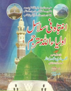 Intibah Fi Salasil Aulia Allah Urdu By Shah Waliullah Pdf