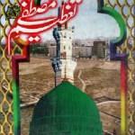 Tazeem e Mustafa Urdu By Syed Irtaza Ali Kirmani Pdf