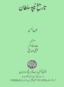 Tareekh e Tipu Sultan Urdu By Mohib Ul Hassan Pdf