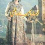 Laut Aa Mere Sathi Novel By Amna Iqbal Ahmad Pdf