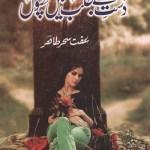 Dast e Betalab Main Phool By Iffat Sehar Tahir Pdf